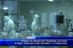 Пробата на украинеца, настанен в УМБАЛ