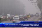 Съдът отложи делото за мръсния въздух в столицата и призова за споразумение