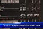 От днес достъпът до електронните услуги на НАП само с транспортен протокол