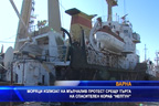 """Моряци на мълчалив протест срещу търга на спасителен кораб """"Перун"""""""