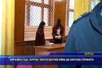 Окръжен съд - Бургас: Бенчо Бенчев няма да напуска страната