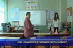 Нови специалности в училищата в Бургаска област