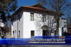 Средец отбеляза в аванс 150 години от учредяването на Българската Екзархия - Бс