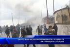 Около 4 000 незаконни емигранти са хванати на границата с Гърция