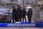 Заловиха мъж с влязла в сила ефективна присъда при полицейска акция срещу битовата престъпност