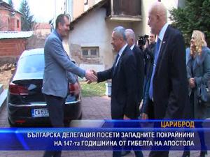 Българска делегация посети Западните покрайнини на 147-та годишнина от гибелта на Апостола