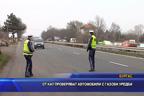 От КАТ проверяват коли с газови уредби