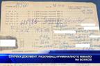 Откриха документ, разкриващ криминалното минало на Божков