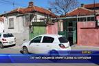 2 кг чист кокаин бе открит в дома на бургазлия
