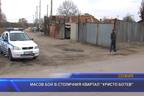 """Масов бой в столичния квартал """"Христо Ботев"""""""