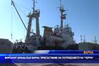"""Морският бранш във Варна: Присъстваме на погребението на """"Перун"""""""