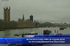 Великобритания няма да издава работни визи на нискоквалифицирани работници