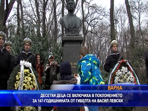 Десетки деца се включиха в поклонението за 147-годишнината от гибелта на Васил Левски