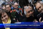 Обвиниха президента в злоупотреба с паметта на Левски