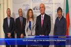 България ще купи хеликоптери-линейки