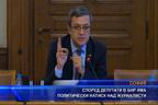 Според депутати в БНР има политически натиск над журналисти
