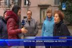 """Жители на """"Врана"""" излязоха на протест"""