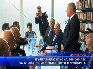България отпуска 500 хиляди лева за българските общности в чужбина