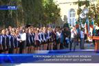 Освобождават от такса за обучение младежи с български корени от шест държави