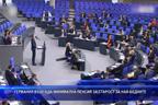 Германия въвежда минимална пенсия за старост на най-бедните