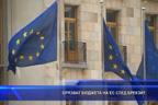 Орязват бюджета на ЕС след брекзит