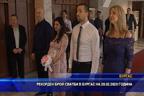 Рекорден брой сватби в Бургас на 20.02.2020 г.