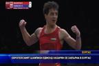 Европейският шампион Едмонд Назарян се завърна в Бургас