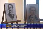 Ученици посветиха изложба на българските революционери и възрожденци