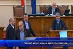Скандал между АТАКА и ВМРО в Парламента