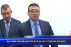 МВР няма информация Борисов да е разследван в Испания