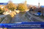 Българите от Западните покрайнини са притеснени от евентуално предприятие за добив на злато