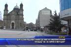 """Бургазлии решават какво да има на емблематичния площад """"Св. св. Кирил и Методий"""""""