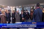 Българските екскурзоводи настояват за подобряване на контрола и по-строги мерки срещу нелоялната конкуренция