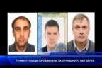 Трима руснаци са обвинени за отравянето на Гебрев
