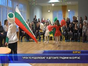 """""""Урок по родолюбие"""" в детските градини на Бургас"""