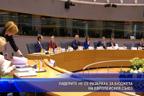Не беше постигнато споразумение за бюджета на Европейския съюз