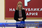 Омбудсманът на република България Диана Ковачева бе домакин на среща