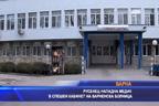 Русенец нападна медик в спешен кабинет на варненска болница