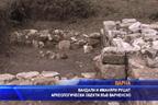 Вандали и иманяри рушат археологически обекти във Варненско