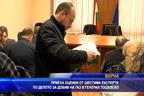 Продължава делото за добива на газ в Генерал Тошевско