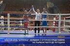"""Боксов клуб """"Априлец Бояджик"""" с отлично представяне на първенството до 18 години"""