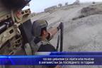 100 000 цивилни са убити или ранени в Афганистан за последните 10 години