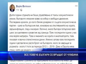 Все повече българи се връщат от чужбина