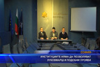 Столична община и МВнР няма да позволят повече никакви подобни прояви на Луковмарш