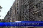 Около 704 000 жилища се нуждаят от саниране
