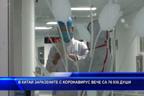 В Китай заразените с коронавирус вече са 76 936 души
