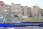 Италиански градове са под карантина заради коронавируса