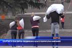 Спортисти във Варна oбединени в благотворителна кампания