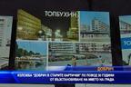 """Изложба """"Добрич в старите картички"""" по повод 30 години от възстановяване на името на града"""