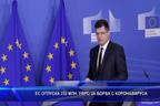 ЕС отпуска 232 млн. евро за борба с коронавируса